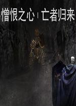憎恨之心:王者归来(Animus: Revenant)PC中文破解版