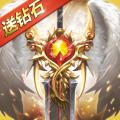 奇迹之剑满Vip版