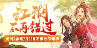 《剑网3缘起》不删档信息首曝 周深献唱主题曲即将公布