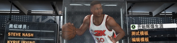 NBA2K21MC模式建模图6