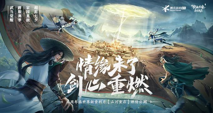 《新剑侠情缘:山河重启》1