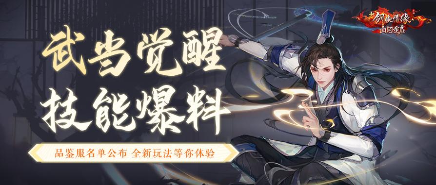 《新剑侠情缘:山河重启》2