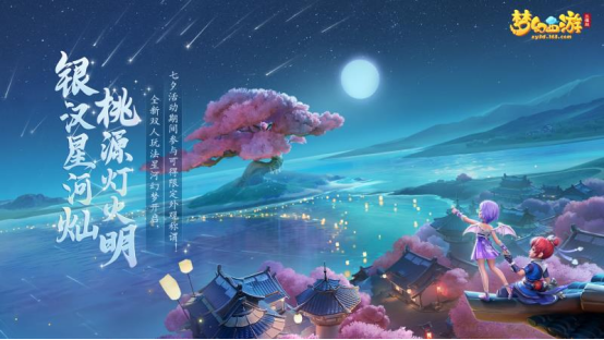 梦幻西游三维版图片1