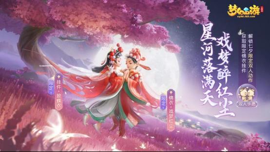 梦幻西游三维版图片2