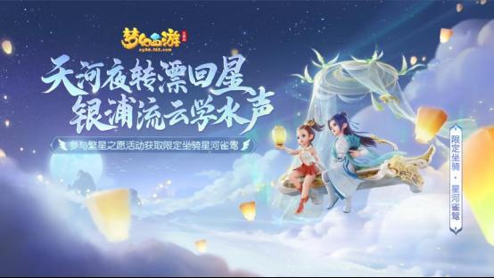 梦幻西游三维版图片3