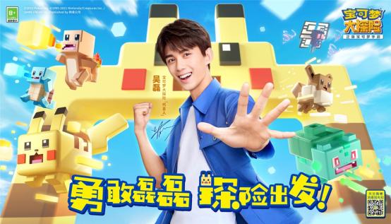 《宝可梦大探险》代言人吴磊入驻方可乐岛1