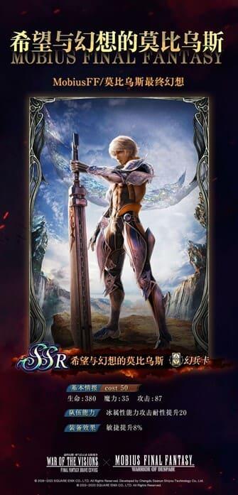 《最终幻想:勇气启示录 幻影战争》图片2