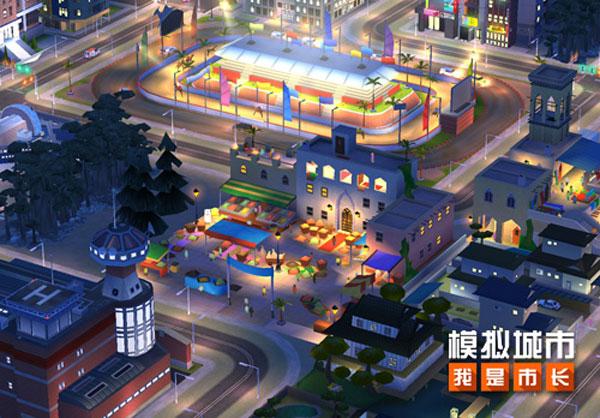《模拟城市:我是市长》图片