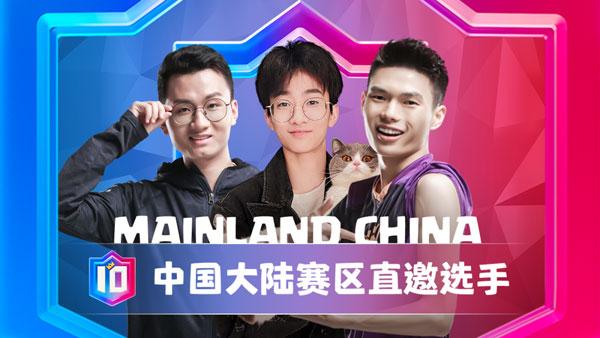 中国大陆赛区派出最强阵容