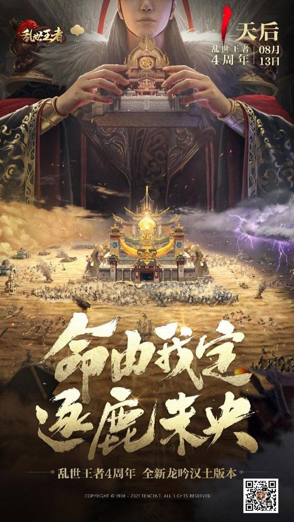 《乱世王者》图片7