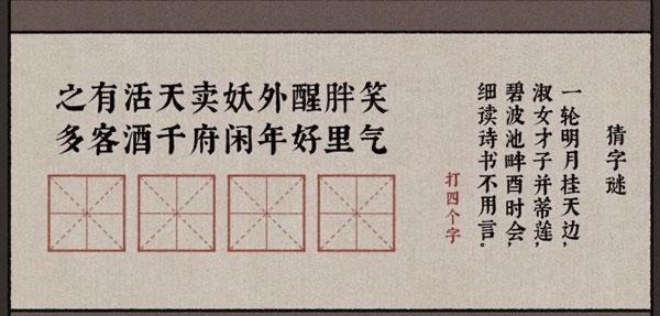 古镜记游戏截图