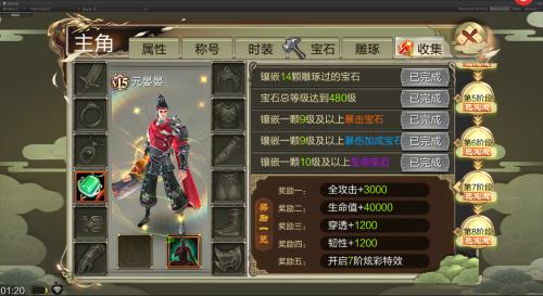 天龙3D5