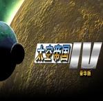 太空帝国4图片