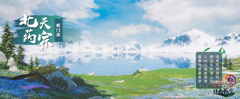 《剑网3》图片3