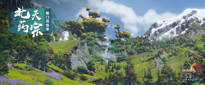 《剑网3》图片4
