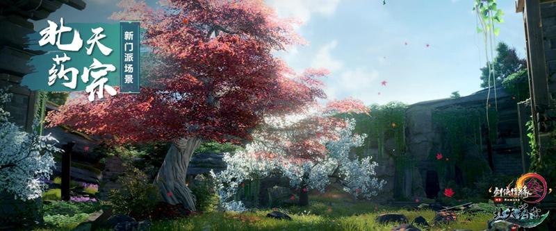 《剑网3》图片5