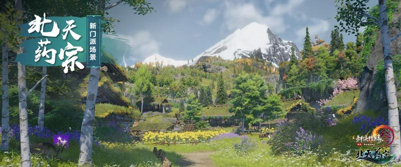 《剑网3》图片6