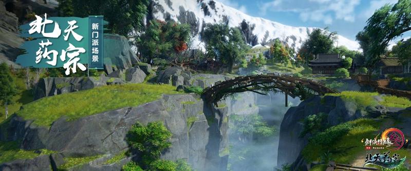《剑网3》图片7