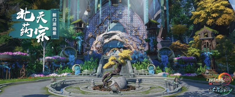 《剑网3》图片8