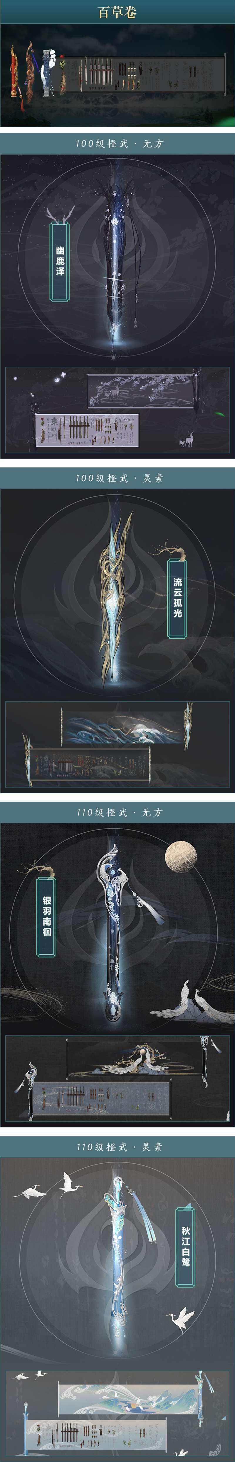《剑网3》图片11