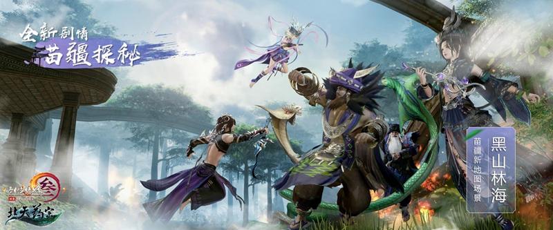 《剑网3》图片14