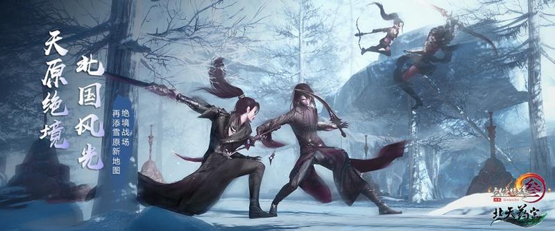 《剑网3》图片22
