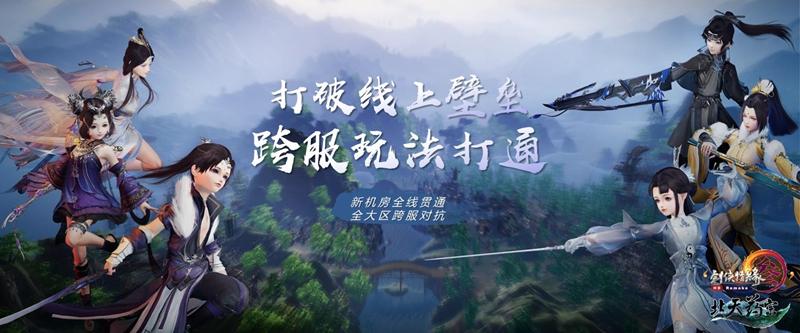 《剑网3》图片23