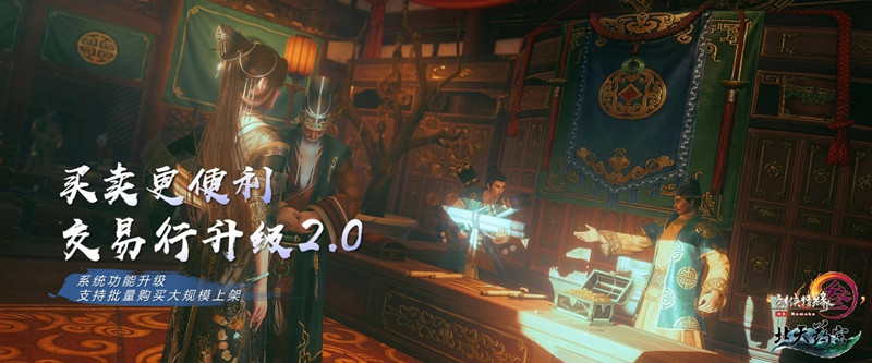 《剑网3》图片26