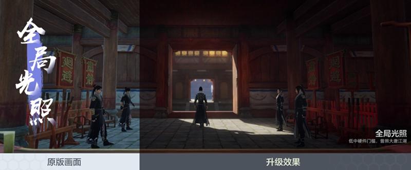 《剑网3》图片32
