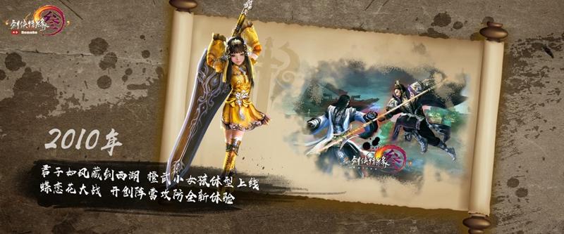 《剑网3》图片56