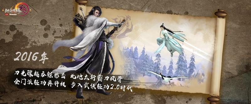 《剑网3》图片62