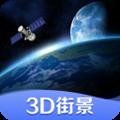 世界街景3D地图高清手机版免费版 v3.0.0