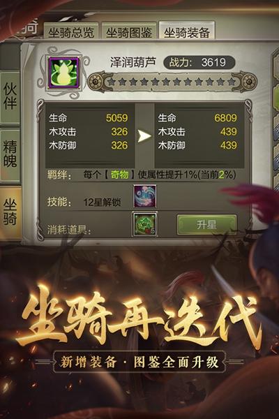 天龙3d满v服截图0