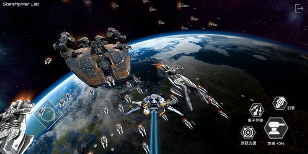 星舰实验室无广告版截图0
