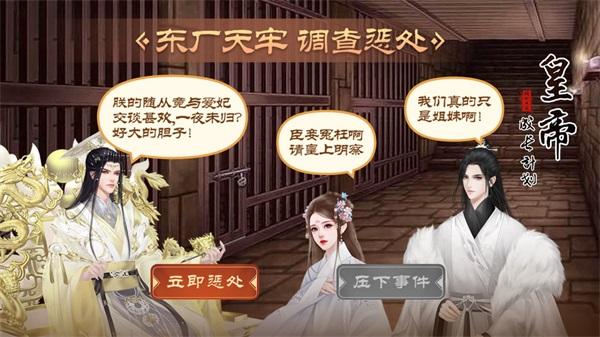 皇帝成长计划2无限国库破解版截图0