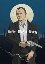 塞菲尔:黑手党故事