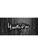 你的四个月