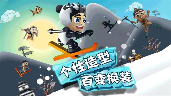 滑雪大冒险破解版内购免费版截图0