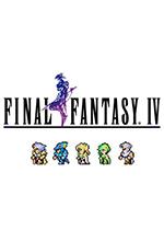 最终幻想4像素重置版