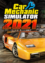 汽车修理工模拟2021