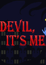 恶魔,是我