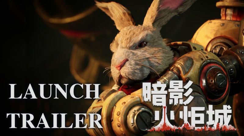《暗影火炬城》公布正式发售宣传影片,9月7日登录PlayStation