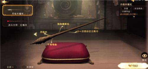 哈利波特魔法觉醒电脑版图片3