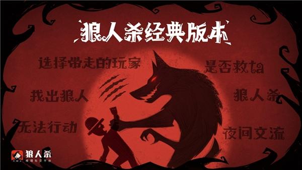 狼人杀图片1