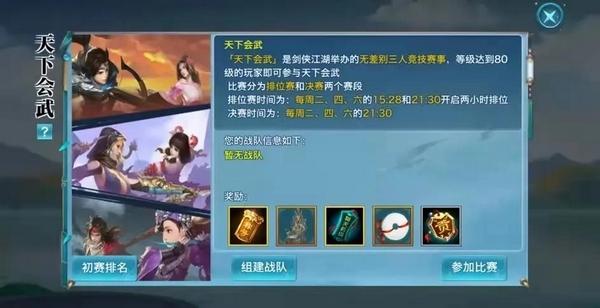 新剑侠情缘图片2