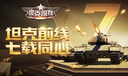 坦克前线图片1