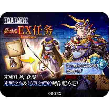最终幻想:勇气启示录幻影战争4