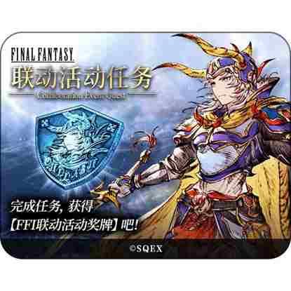 最终幻想:勇气启示录幻影战争5