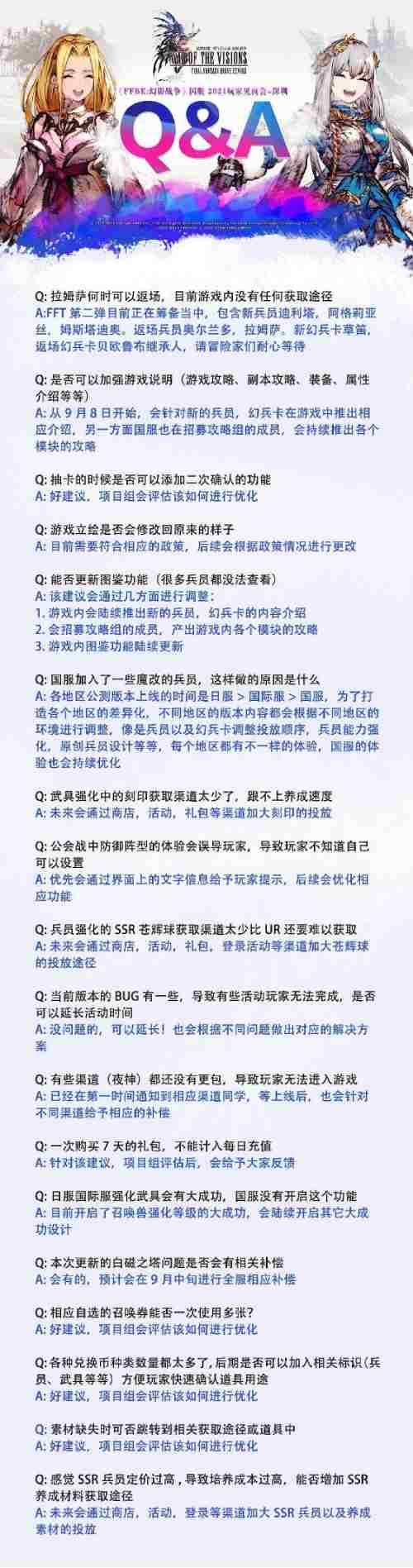 最终幻想:勇气启示录幻影战争6