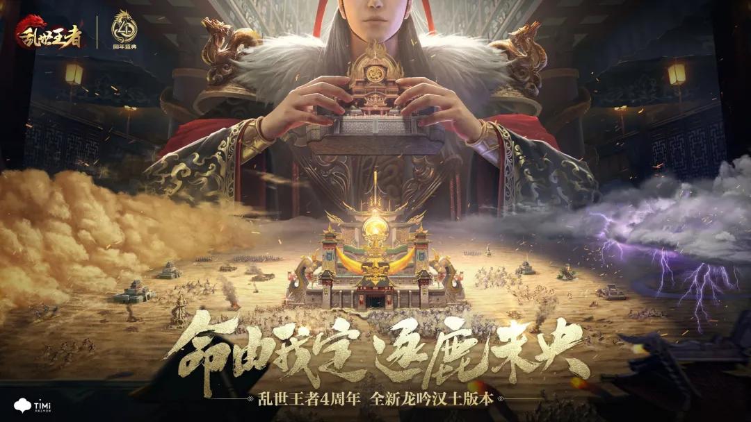乱世王者图片4